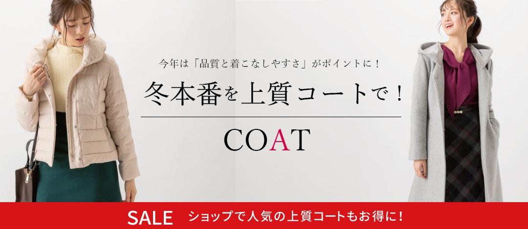 冬本番を上質コートで!COAT