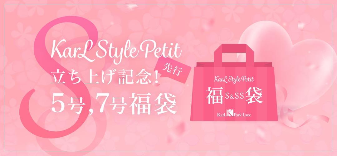 KarL Style Petit立ち上げ記念!5号,7号福袋