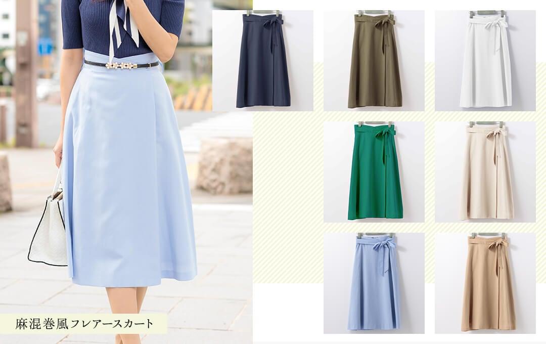 【20%OFF】麻混巻風フレアースカート