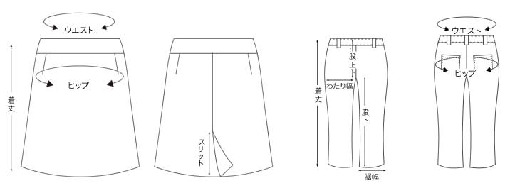 スカート・パンツのサイズ