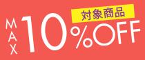 MAX10%OFF