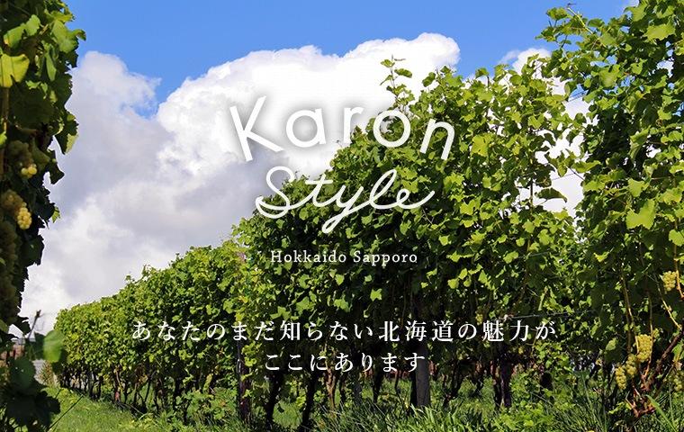karon Style Hokkaido Sapporo あなたのまだ知らない北海道の魅力が ここにあります
