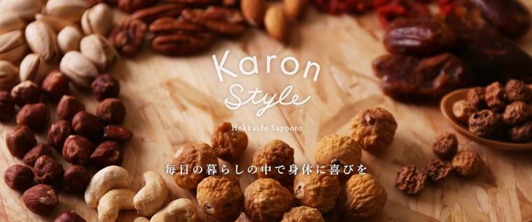 karon Style Hokkaido Sapporo 毎日の暮らしの中で身体に喜びを