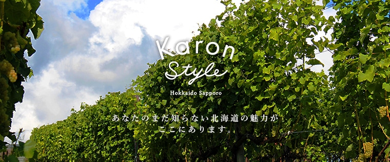 karon Style Hokkaido Sapporo あなたのまだ知らない北海道の魅力がここにあります