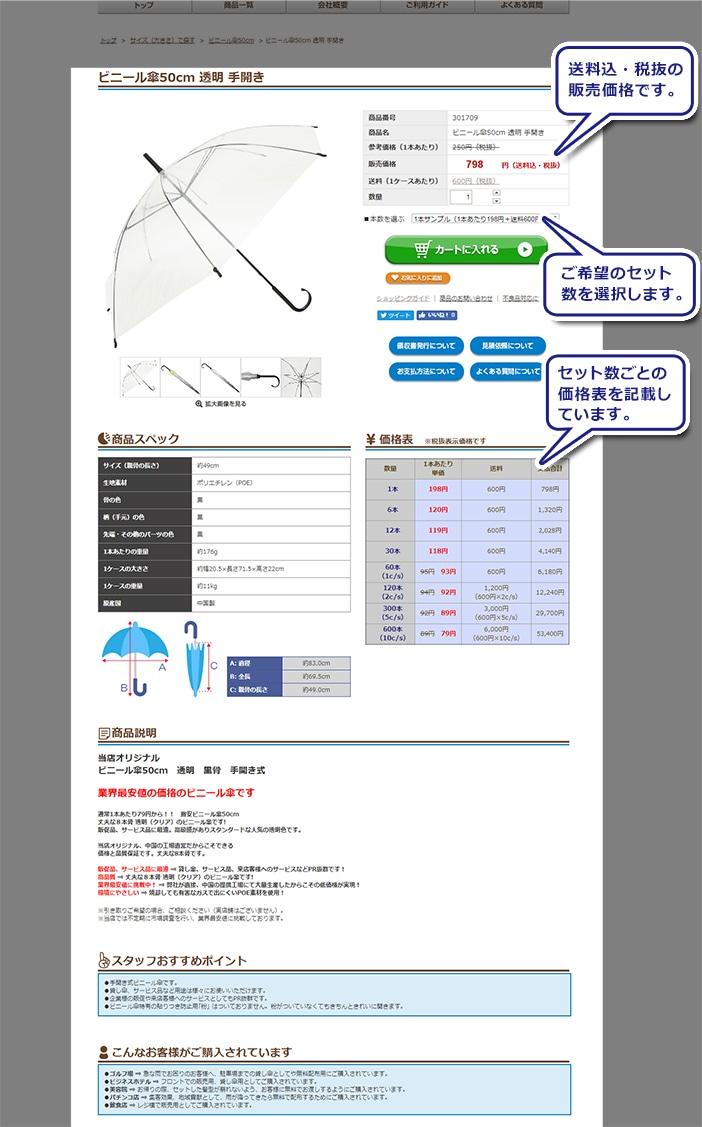 (販売価格)送料込・税抜の販売価格です。(価格表)セット数ごとの価格表を記載しています。