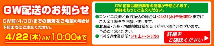 GW営業について