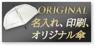 名入れ、印刷、オリジナル傘