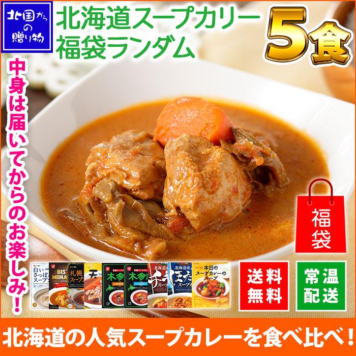 スープカレー福袋