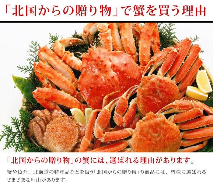 北国からの贈り物で蟹を買う理由