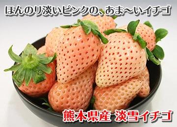 淡雪イチゴ