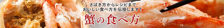 蟹の美味しい食べ方特集
