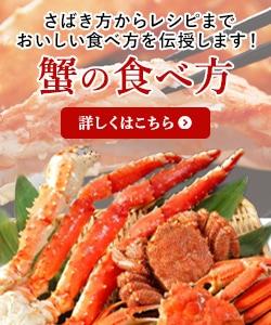 蟹の美味しい食べ方