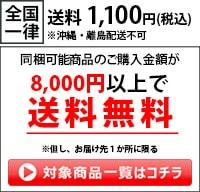 合計8000円で送料無料