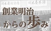 川本屋の歴史