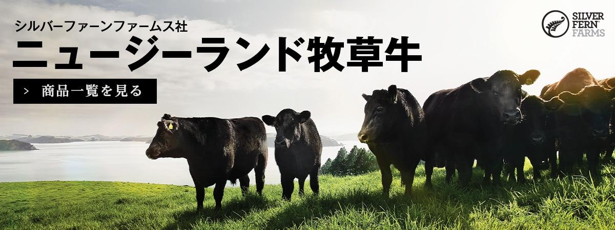 ニュージーランド牧草牛