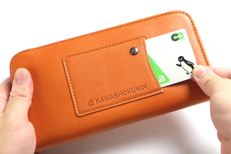 ICカード専用ポケット