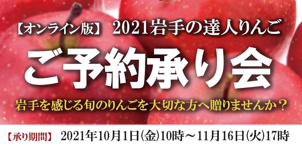 2021達人りんご