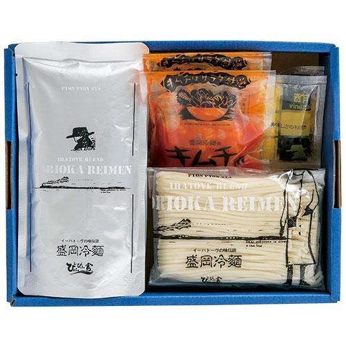盛岡冷麺2色セット