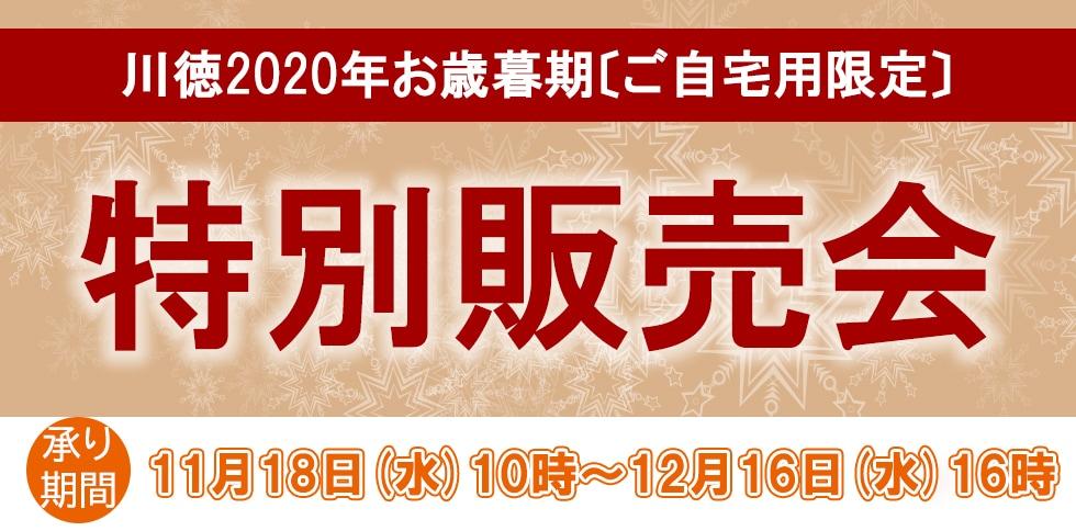 川徳2020お歳暮期ご自宅用限定特別販売会