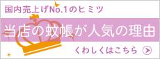 当店の蚊帳が人気なワケ width=