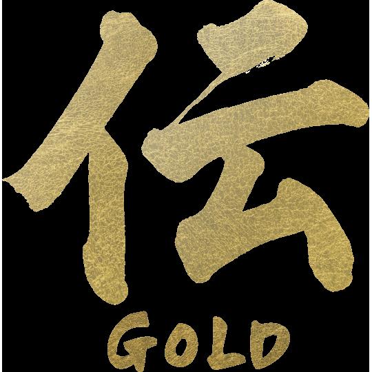 「伝」GOLD