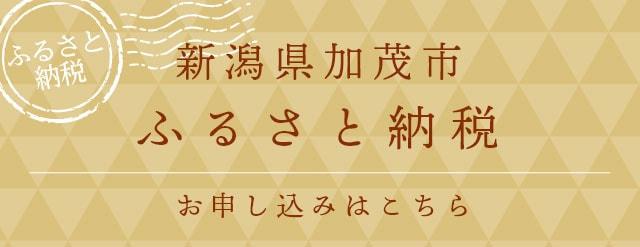 新潟県加茂市ふるさと納税お申し込みはこちら