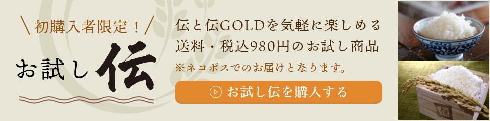 初購入者限定!お試し伝 伝と伝GOLDを気軽に楽しめる送料・税込980円のお試し商品※ネコポスでのお届けとなります。お試し伝を購入する