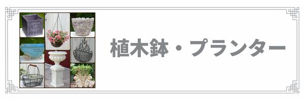 植木鉢・プランタースタンド
