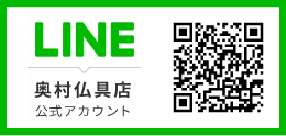 LINE 奥村仏具店 公式アカウント