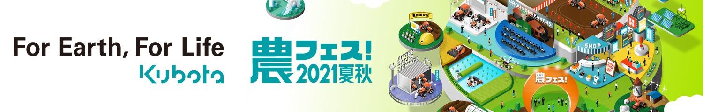 農フェス2021