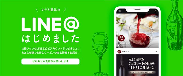 LINE@はじめました!京橋ワイン公式アカウント