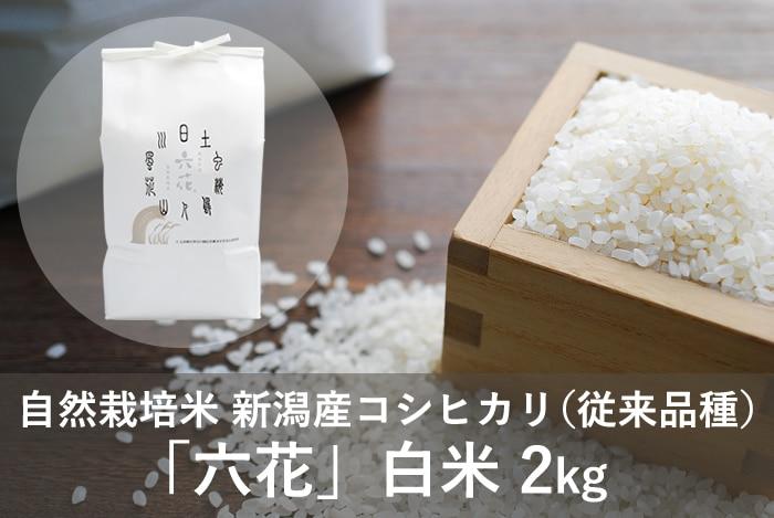 自然栽培米 コシヒカリ(従来品種)「六花」白米 2kg