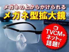 メガネ型拡大鏡特集