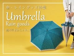 傘・雨具特集