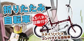 二次会景品折りたたみ自転車