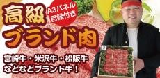 高級ブランド肉