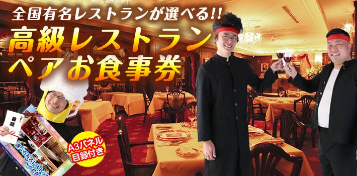全国有名レストランが選べる体験型景品ペアお食事券