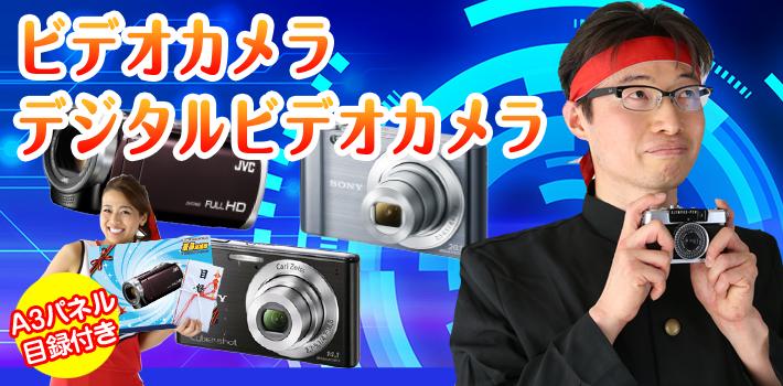 ビデオカメラ デジタルビデオカメラ