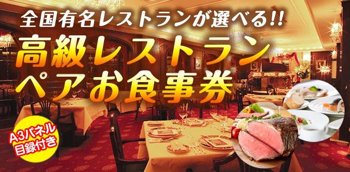 高級レストランペアお食事券