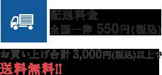 配送料金 全国一律  550円(税込)お買い上げ合計2,700円(税込)以上で送料無料!!