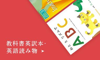 教科書英訳本・ 英語読み物
