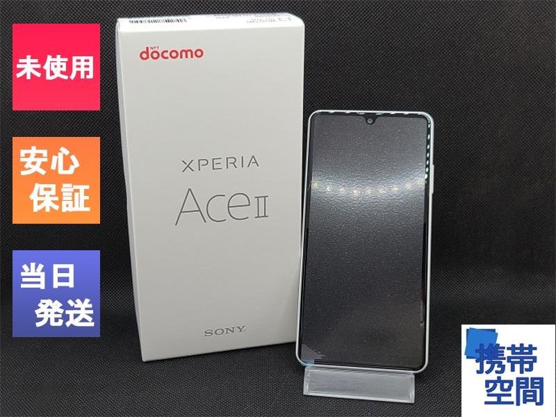Xperia Ace II SO-41B docomo [ホワイト]