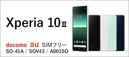 Xperia 10 II SO-41A