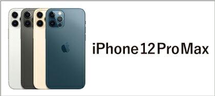 アイフォン12プロマックス