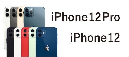 アイフォン12 アイフォン12プロ