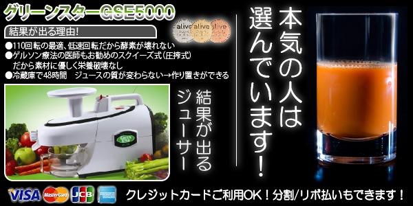 高性能・低速110回転・圧搾式(スクイーズタイプ)グリーンスタージューサーGS3000!!多機能なのに低価格。輸入販売元だから迅速対応・万全保障です! ベジタリアンの方にもご好評いただいております♪