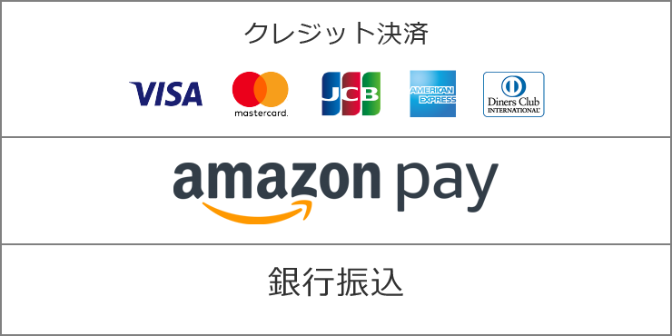 VISA,MasterCard,JCB,Diners,Amex,Amazonpay,銀行振込