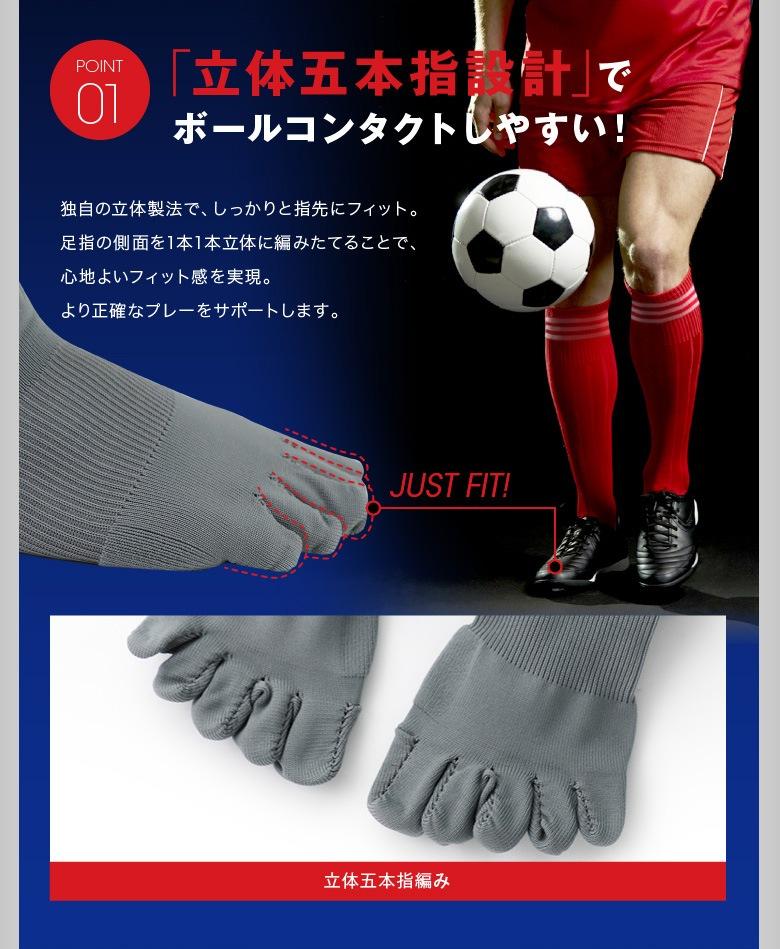 五本指蹴球靴下 コンプレッション仕様 ライン入り