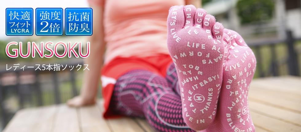 日本製 靴下 5本指ソックス 無地【クルー丈】5本指靴下 すべり止め付 21〜23cm/23〜25cm 五本指靴下/レディース/ランニング/トレッキングソックス/登山/フィットネス/ヨガ/ピラティス/ゴルフ/サイクリング