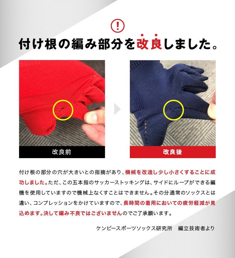 五本指蹴球靴下 コンプレッション仕様